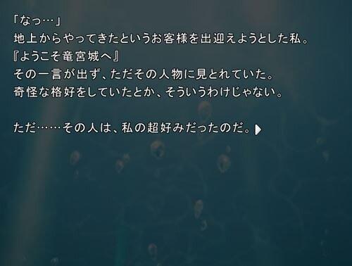 乙姫様のお婿様 Game Screen Shot1