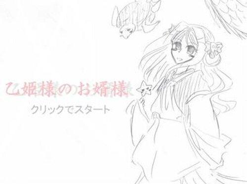 乙姫様のお婿様 Game Screen Shot2