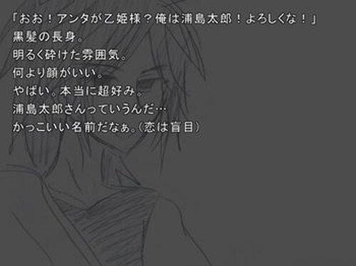 乙姫様のお婿様 Game Screen Shot3
