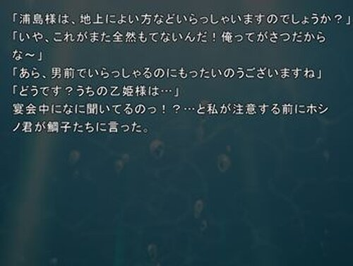 乙姫様のお婿様 Game Screen Shot5