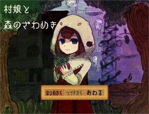 村娘と森のざわめき Screenshot