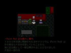 ペイントレッド記念館 Game Screen Shot2