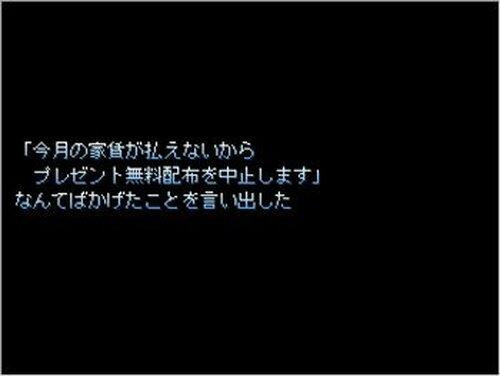 サンタ討伐隊 Game Screen Shot2