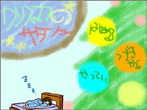 クリスマスのサタンさん Game Screen Shot2