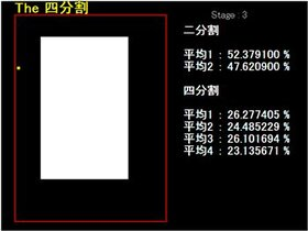 The 四分割 Game Screen Shot2