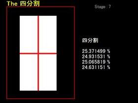 The 四分割 Game Screen Shot3