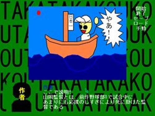 高高高校第二弾海賊部 Game Screen Shots
