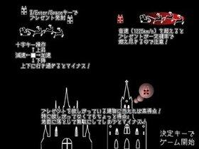 Sonic the Santa Claus Game Screen Shot3