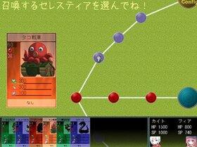 セレスティアルダンス Game Screen Shot3