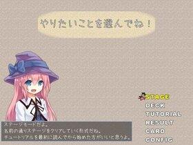 セレスティアルダンス Game Screen Shot5