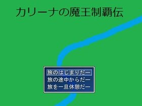 カリーナの魔王制覇伝 Game Screen Shot2