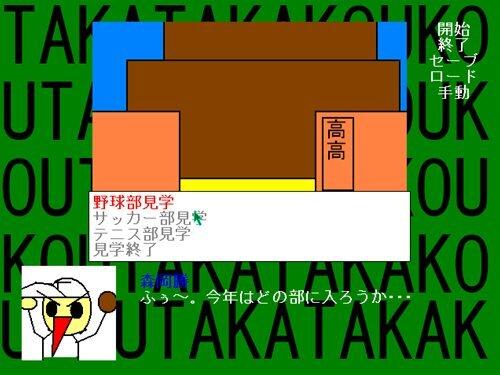 高高高校第三弾部活動見学 Game Screen Shot1