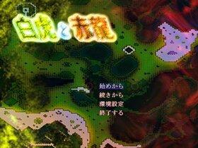 白虎と赤龍 Game Screen Shot2