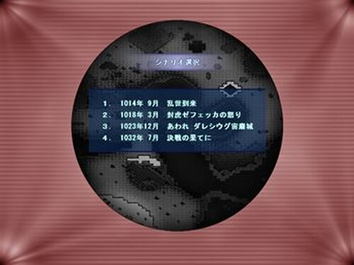 白虎と赤龍 Game Screen Shot3