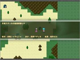 白虎と赤龍 Game Screen Shot5
