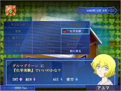 シミュラクレーション Game Screen Shot1