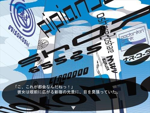 未来探偵ソラとピヨちゃん01+02 第1話まるごと体験版 Game Screen Shot1