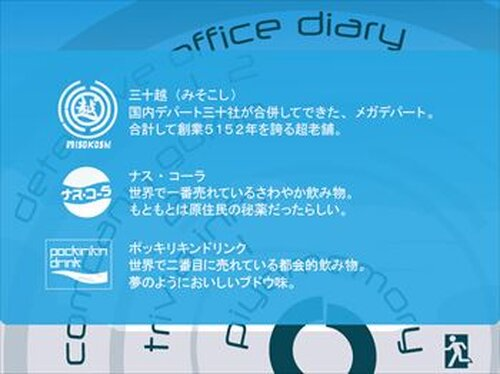 未来探偵ソラとピヨちゃん01+02 第1話まるごと体験版 Game Screen Shot4