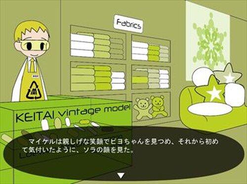 未来探偵ソラとピヨちゃん01+02 第1話まるごと体験版 Game Screen Shot5