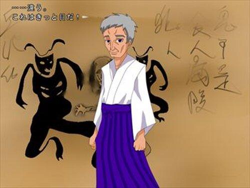 鬼と田舎と自由研究 Game Screen Shot4