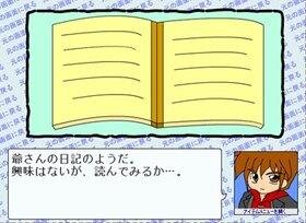 The お宝 Game Screen Shot2