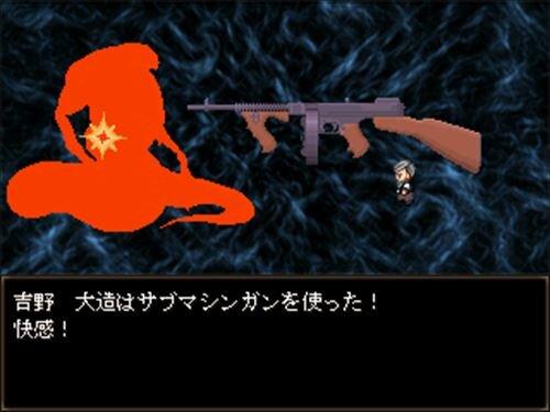 アンダーグランドファーザー Game Screen Shot1