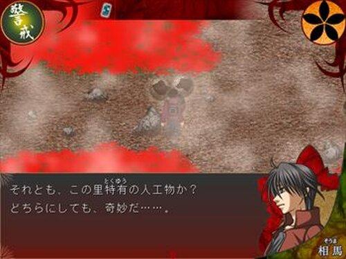 隠が果て~おぬがはて~ Game Screen Shot5