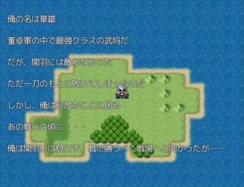 中華の英雄 Game Screen Shot2