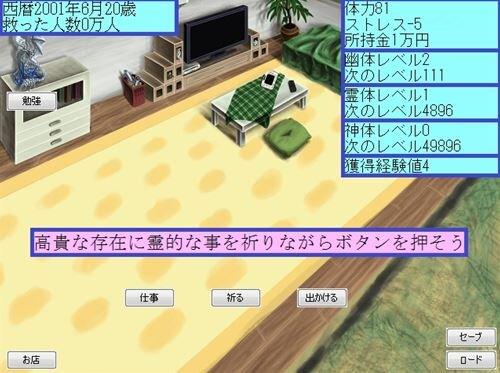 修行者の生活 Game Screen Shot1