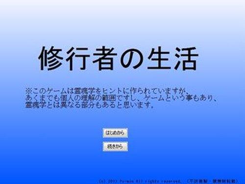 修行者の生活 Game Screen Shot2