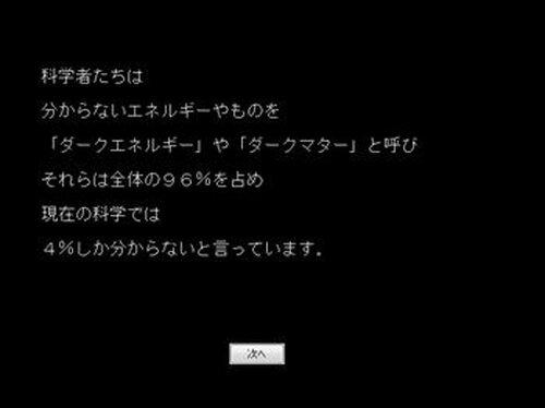 修行者の生活 Game Screen Shot3
