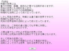 修行者の生活 Game Screen Shot4