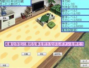 修行者の生活 Screenshot