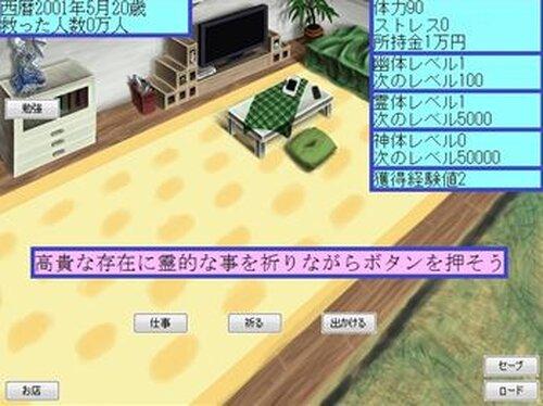 修行者の生活 Game Screen Shots