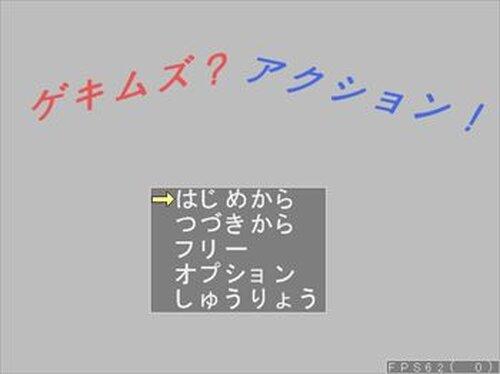 ゲキムズ?アクション! Game Screen Shot2