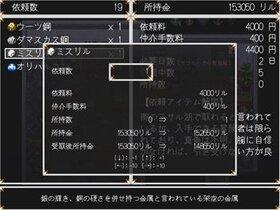 武器に願いを+ Game Screen Shot2