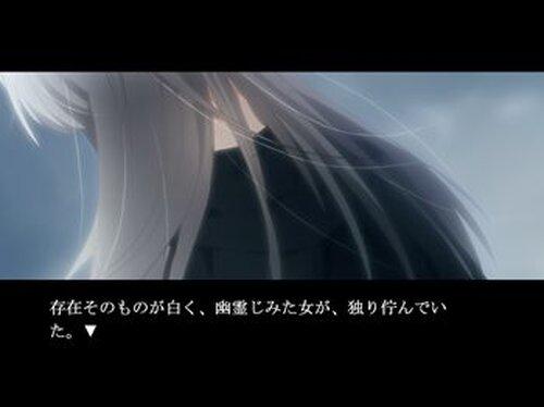 冬のさざなみ Game Screen Shot4