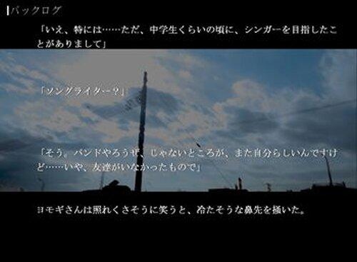 冬のさざなみ Game Screen Shot5