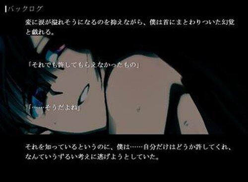 冬のさざなみ Game Screen Shots