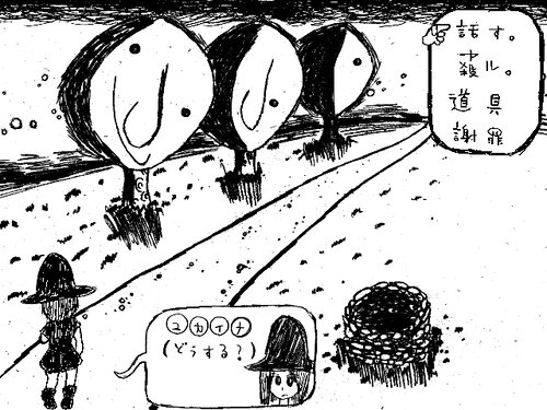 ユカイナお遣い Game Screen Shot