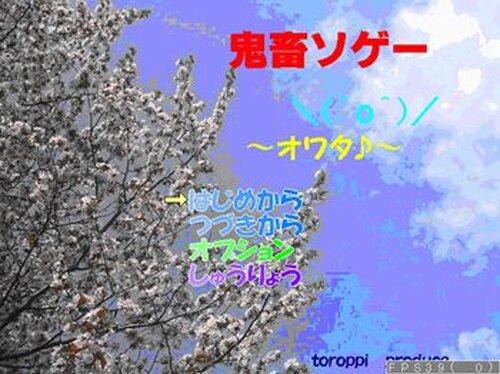 鬼畜ソゲー\(^o^)/~オワタ♪~ Game Screen Shot2