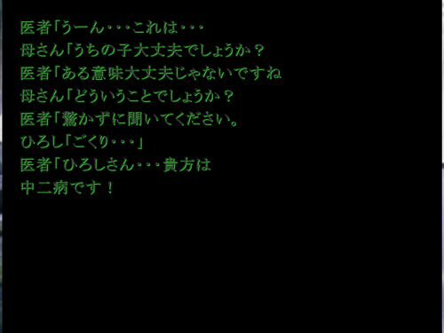 イタイ人たち Game Screen Shot1