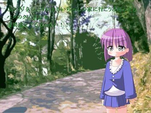 イタイ人たち Game Screen Shot4