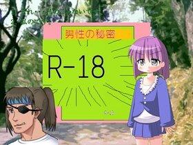 イタイ人たち Game Screen Shot5