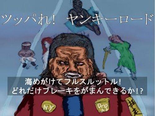 ツッパれ! ヤンキーロード Game Screen Shot2