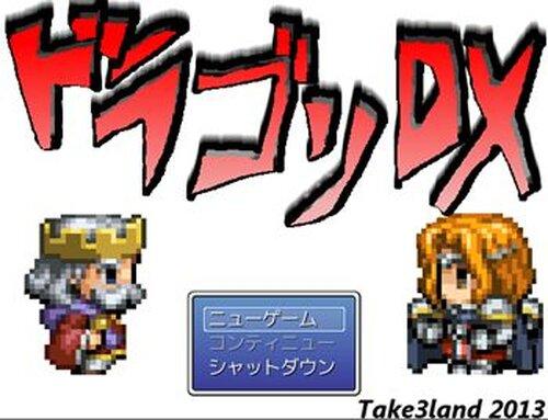 ドラゴソDX Game Screen Shots
