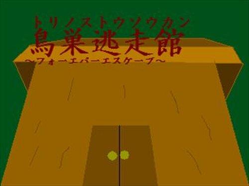 鳥巣逃走館 Game Screen Shot2