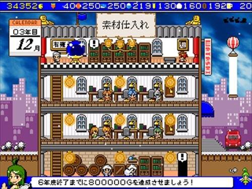 ありがとう!ワタシの経営 Game Screen Shot1