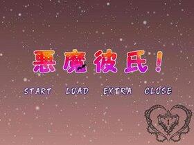 悪魔彼氏! Game Screen Shot2