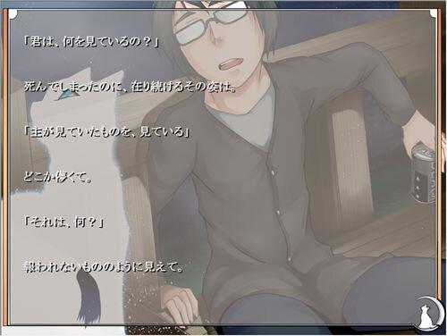 ゆうぐれ、よなか、あしたのあさひ [体験版] Game Screen Shot1